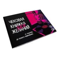 Чекова Книжка SEX Бажань (російською мовою)