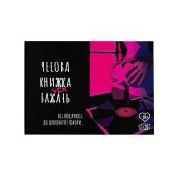 Чекова Книжка SEX Бажань (українською мовою)